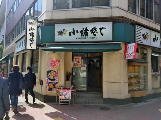 160325小諸そば歌舞伎店.jpg