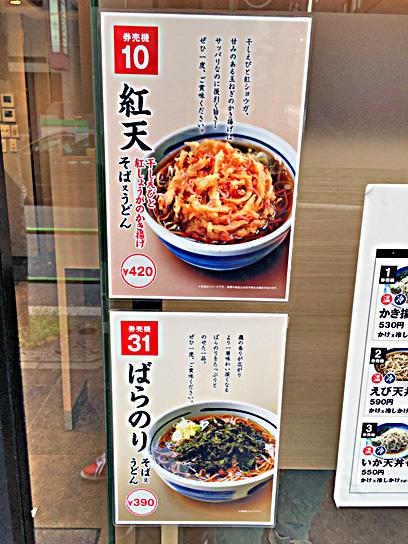 160402吉そば西新橋紅天&ばらのり.jpg