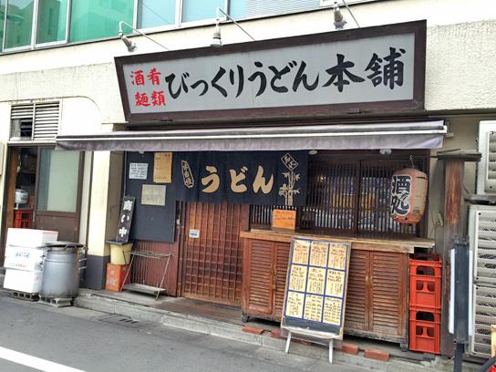 160405びっくりうどん本舗@八丁堀.jpg