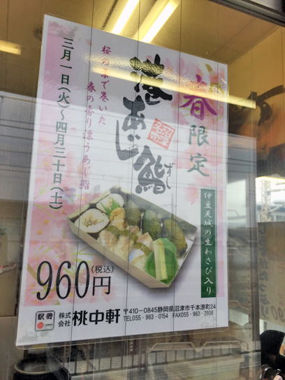 160407桃中軒あじ鮨.jpg