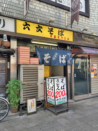160409六文そば日暮里第2店.jpg