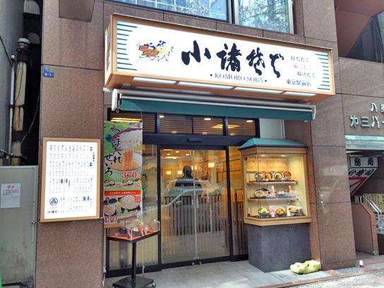 160410小諸そば東京駅前店1.jpg