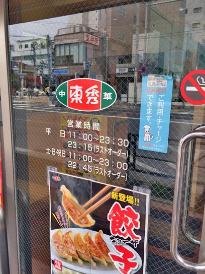 160410東秀西大島営業時間.jpg