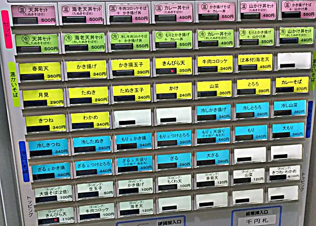 160413天かめ半蔵門券売機.jpg