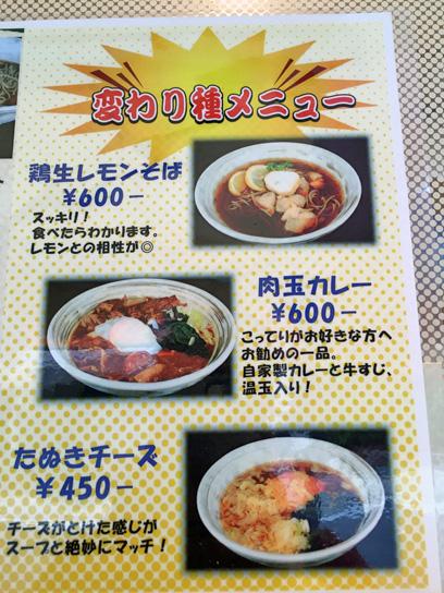 160421喰い亭鶏生レモンメニュー.jpg