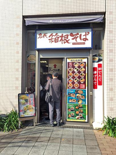 160422箱根そば豊洲店.jpg
