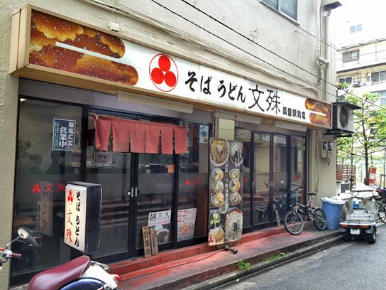 160423文殊両国駅前店.jpg