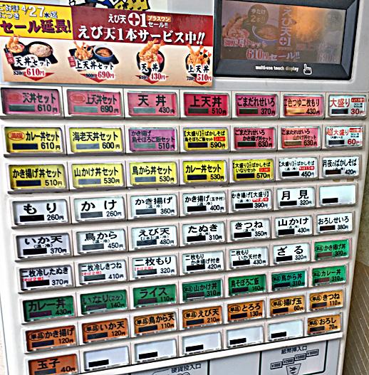 160427小諸京橋券売機.jpg