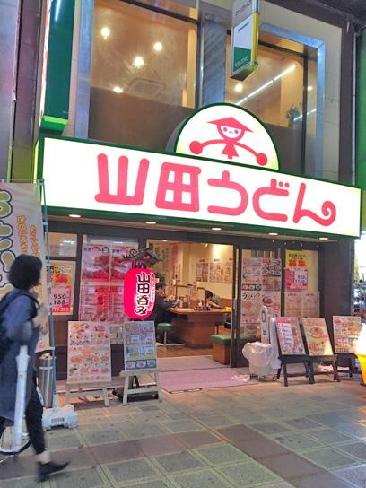 160428山田うどん蒲田店.jpg