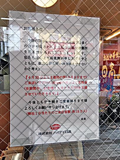 160502日高屋門仲不動前義援金.jpg