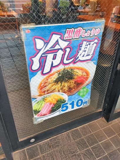 160502日高屋門仲不動前黒酢冷し告.jpg