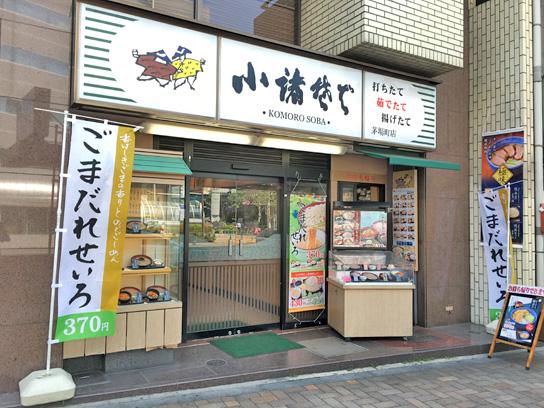 160505小諸そば茅場町店.jpg