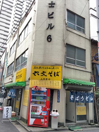 160509六文そば人形町店.jpg