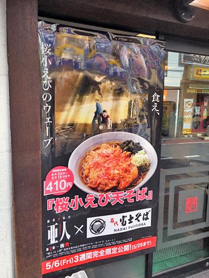 160515富士神田桜小えび天ポスター.jpg