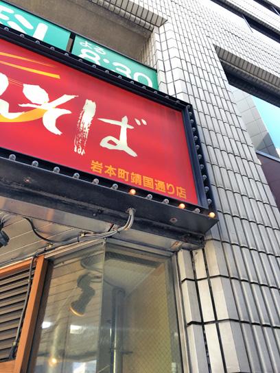 160518せんねんそば岩本町靖国通り店2.jpg