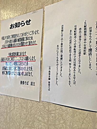 160526後楽そば閉店お知らせ.jpg