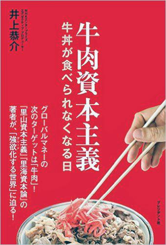 160527牛肉資本主義本.jpg
