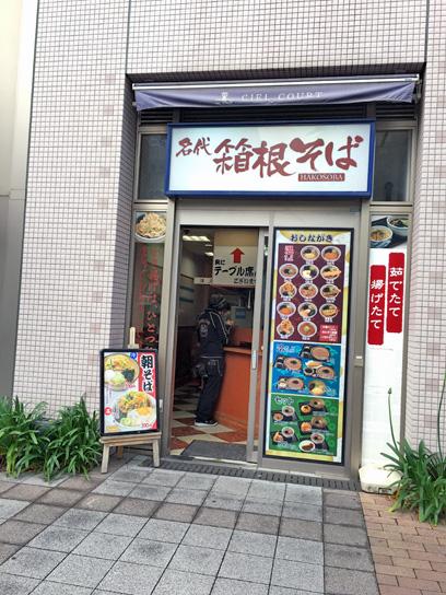160531箱根そば豊洲店.jpg