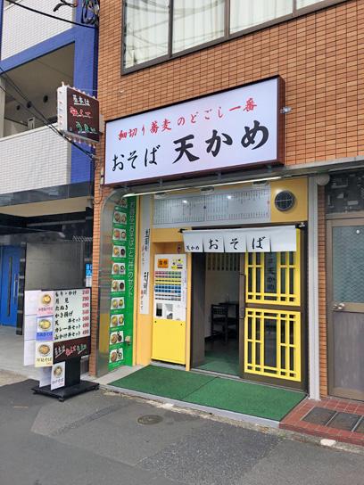 160601天かめ門前仲町店1.jpg