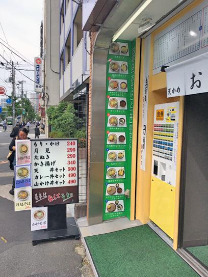 160601天かめ門前仲町店2.jpg