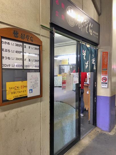 160605都そば高砂店1.jpg