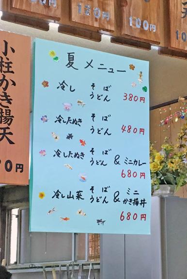 160607遠野屋夏メニュー2.jpg