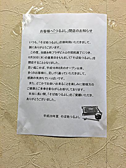 160609つるよし閉店2.jpg