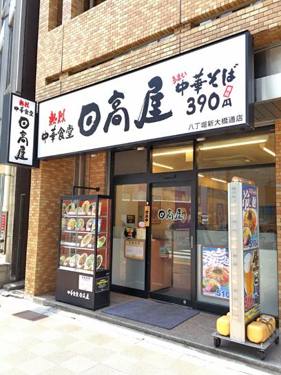 160611日高屋八丁堀新大橋通店.jpg