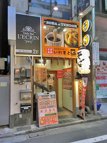 160612いわもとQ高田馬場店.jpg
