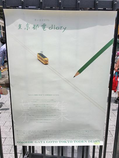 160612路面電車の日34.jpg