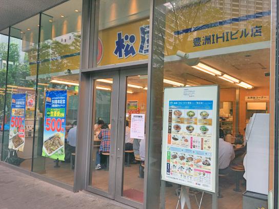 160621松屋豊洲IHIビル店.jpg