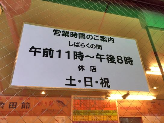 160623そばよし神谷町営業時間.jpg