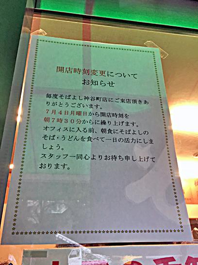 160623そばよし神谷町朝営業開始.jpg