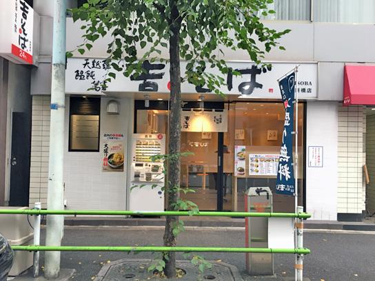 160624吉そば西新橋店2.jpg