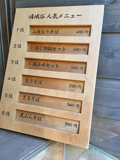 160629嵯峨谷神保町人気メニュー.jpg