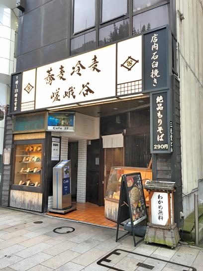 160629嵯峨谷神保町店.jpg