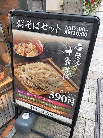 160629嵯峨谷神保町朝メニュー.jpg