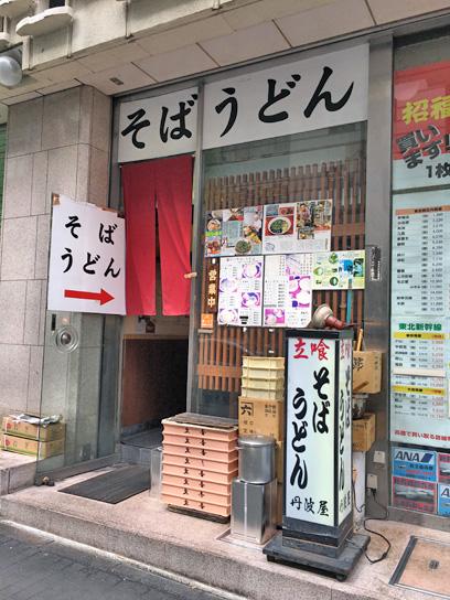 160702丹波屋@新橋.jpg