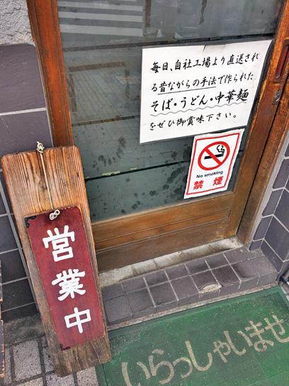 160706三松泉岳寺営業中.jpg
