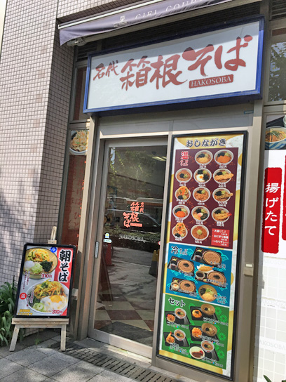 160710箱根そば豊洲店.jpg