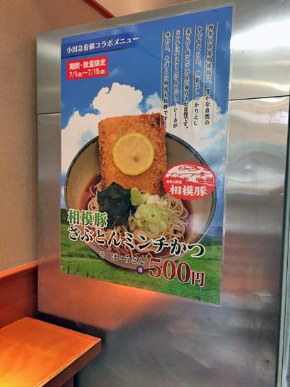 160710箱根豊洲ざぶミンチポスター.jpg