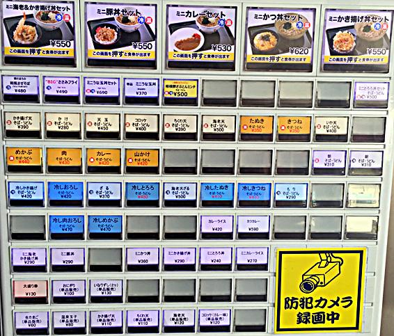 160710箱根豊洲券売機2.jpg