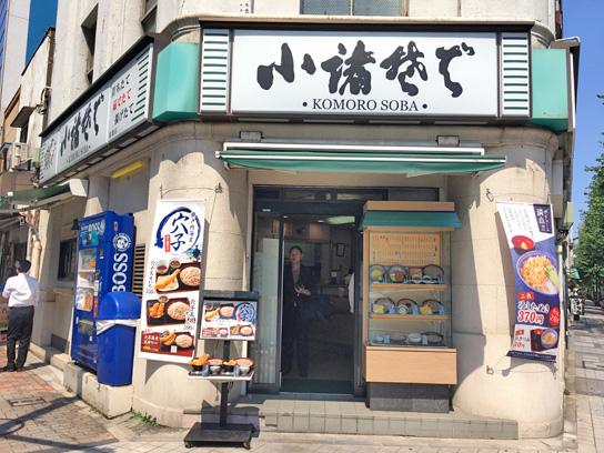 160711小諸そば桜橋店.jpg