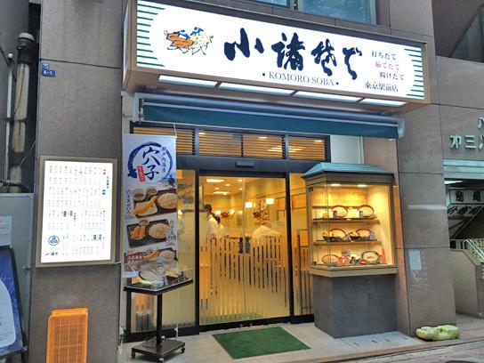 160717小諸そば東京駅前店.jpg