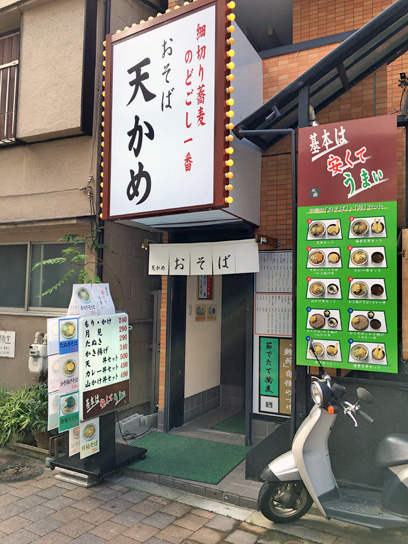 160719天かめ半蔵門店.jpg
