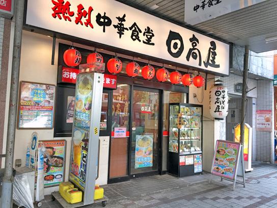 160720日高屋門前仲町不動前店.jpg