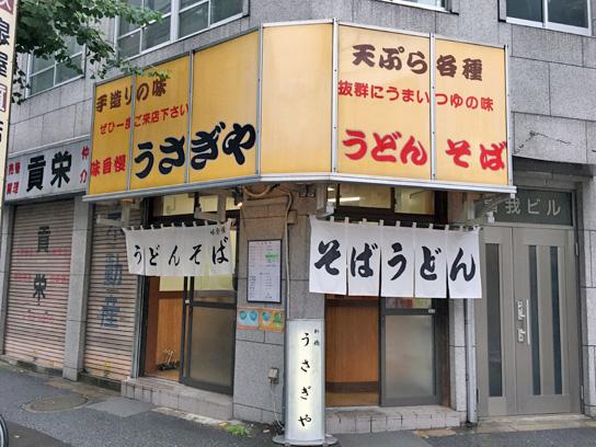 160721うさぎや@新橋.jpg