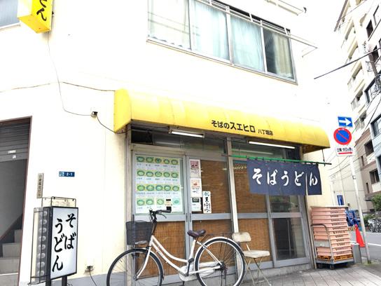 160723そばのスエヒロ八丁堀店.jpg