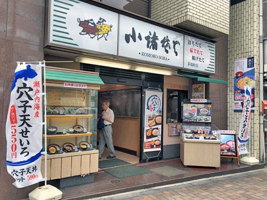 160724小諸そば茅場町店.jpg