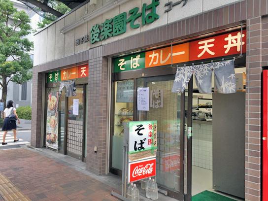 160726地下鉄後楽園そばコーナー.jpg